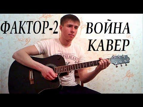 ФАКТОР-2-ВОЙНА (кавер) / FAKTOR-2-VOYNA(cover)