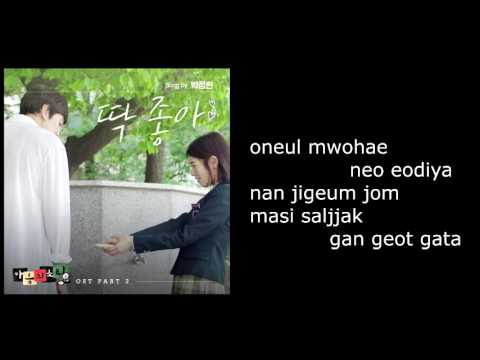 Lena Park – Just Right (The Sound of Your Heart OST Part 2) Lyrics Translation, Audio