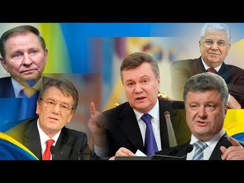 Почему украинцы ненавидят своих президентов?
