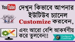 How to Customize YouTube Channel Bangla   Channel Customization   Setup Your YouTube Channel Layout