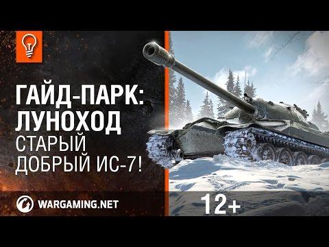 Гайд Парк: Луноход. Старый добрый ИС-7! [World of Tanks]