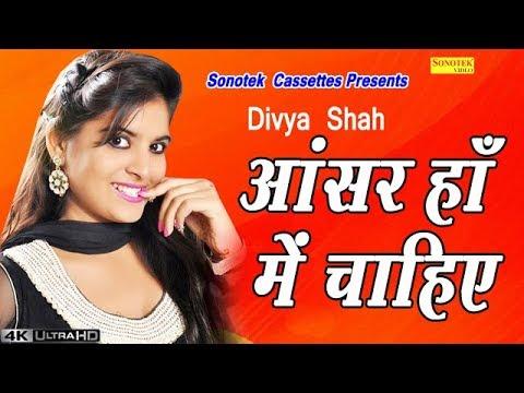 Answer Haan Mein   आंसर हाँ में चाहिए   Sunil Guladi   Haryanvi Hot Songs video