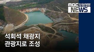 R]시멘트 공장 석회석 채광지 관광 개발 본격화