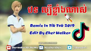 បទកំពុងល្បីខ្លាំងនៅ Tik Tok 2019 / New Melody Remix Khmer 2019 / Remix Club By Bong Chet on the mix