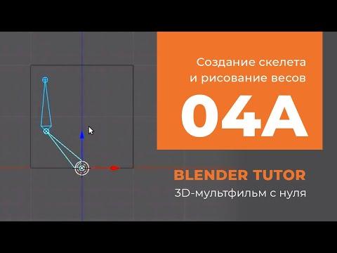 Blender. Анимация. Урок 04a - Создание скелета и рисование весов в Blender