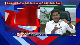 AP CM Jagan Take Strong Decision On Bauxite Excavations In Visakhapatnam  | MAHAA NEWS