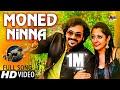 Barsa   Moned Ninna   Tulu New Movie HD Video Song 2016 Arjun Kapikad,Kshama Shetty Devdas Kapikad
