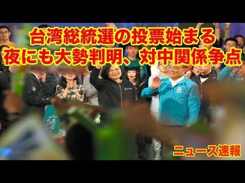 殊詐欺グループの女、空港で確保の一部始終/副總統候補 賴清德氏も投票決戰2020 台灣大選賴清德 投票畫面/台湾総統…他