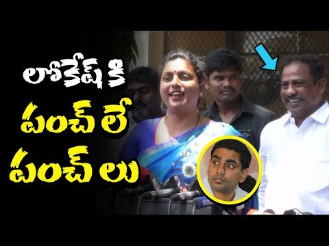 MLA Roja Makes Fun on Minister Nara Lokesh | Latest Political News and Updates | IndionTV News