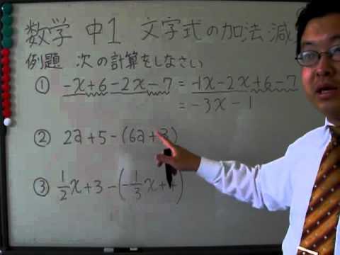 中学1年 数学 「文字式の加法・減法」 - YouTube : 数学 文字 : 数学