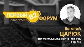 """B2B Продажи: Евгений Царюк """"Воронка продаж в В2В сегменте"""""""