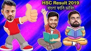 HSC Result 2019 Special Bangla Funny Dubbing | New Bangla Funny Video | Mashrafe,Virat Kohli