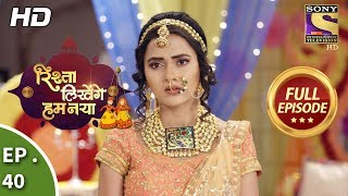 Rishta Likhenge Hum Naya - Ep 40 - Full Episode - 1st January, 2018