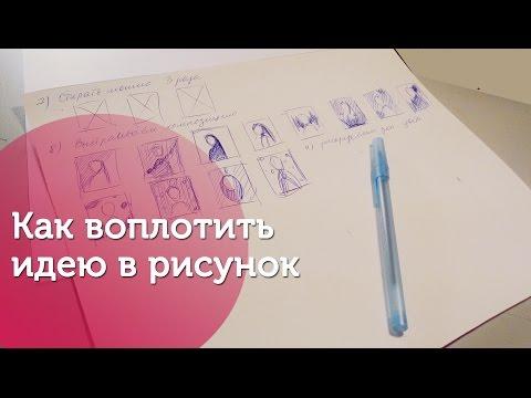 Как воплотить идею в рисунок Part1| Как сгенерировать, определить цвета и найти композицию