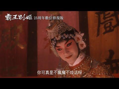【霸王別姬】25周年數位修復版12/14全台獻映