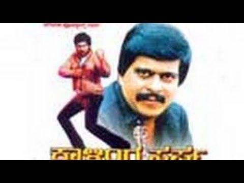 Bili Gulabi 1984: Full Kannada Movie Part  3