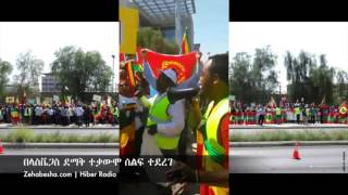 Ethiopians Demonstration in Las Vegas | August 24, 2016