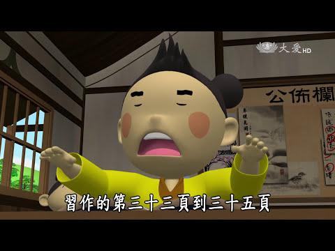 台灣-唐朝小栗子-20160925 不該犯的錯