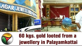 60 kgs. gold looted from a jewellery in Palayamkottai, Tirunelveli district | Detailed Report