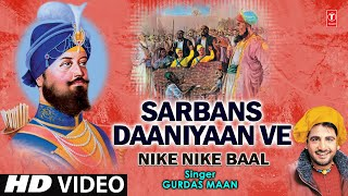 Sarbans Daaniyaan Ve By Gurdas Maan [Full Song] I Nike Nike Baal