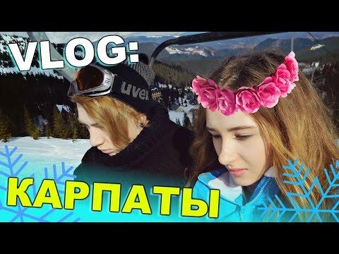 VLOG: Поездка в Карпаты / Андрей Мартыненко