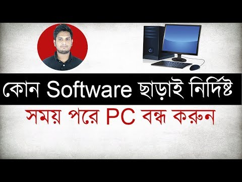How to make computer automatic shutdown timer Bangla | Schedule Automatic Shutdown Windows 10 Bangla