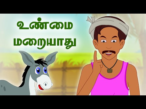 Truth Will Never Die | உண்மை மறையாது | Panchatantra Tales | Tamil Moral Stories for kids thumbnail