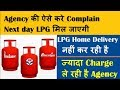 Lagu LPG Gas cylinder Complain  Gas Agency की ऐसे करे Complain Next day Delivery मिल जाएगी  EarningBaba