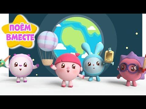 Малышарики - Воздушный транспорт _ Учимся и поем с Малышариками! Песенки для детей