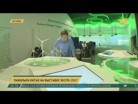 Китай на выставке EXPO 2017 представил способы экономии энергии