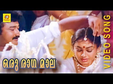 Hit Songs | Oru Raga Maala | Dhwani | Malayalam Film Song