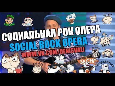 КВН, СОЮЗ, 31.03.2013 Социальная РОК Опера. Путина не существует!