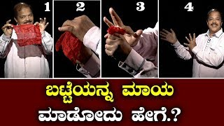 ಬಟ್ಟೆಯನ್ನ ಮಾಯ ಮಾಡೋದು ಹೇಗೆ.?   Hulikal Nataraj   Nigooda Satya   Cloth Magic Tricks   TV5 Kannada