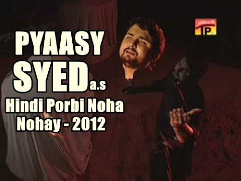 (pyasy Syed A.s)=porbi Noha=new Noha Syed Raza Abbas Zaidi Vol =7 2012 video
