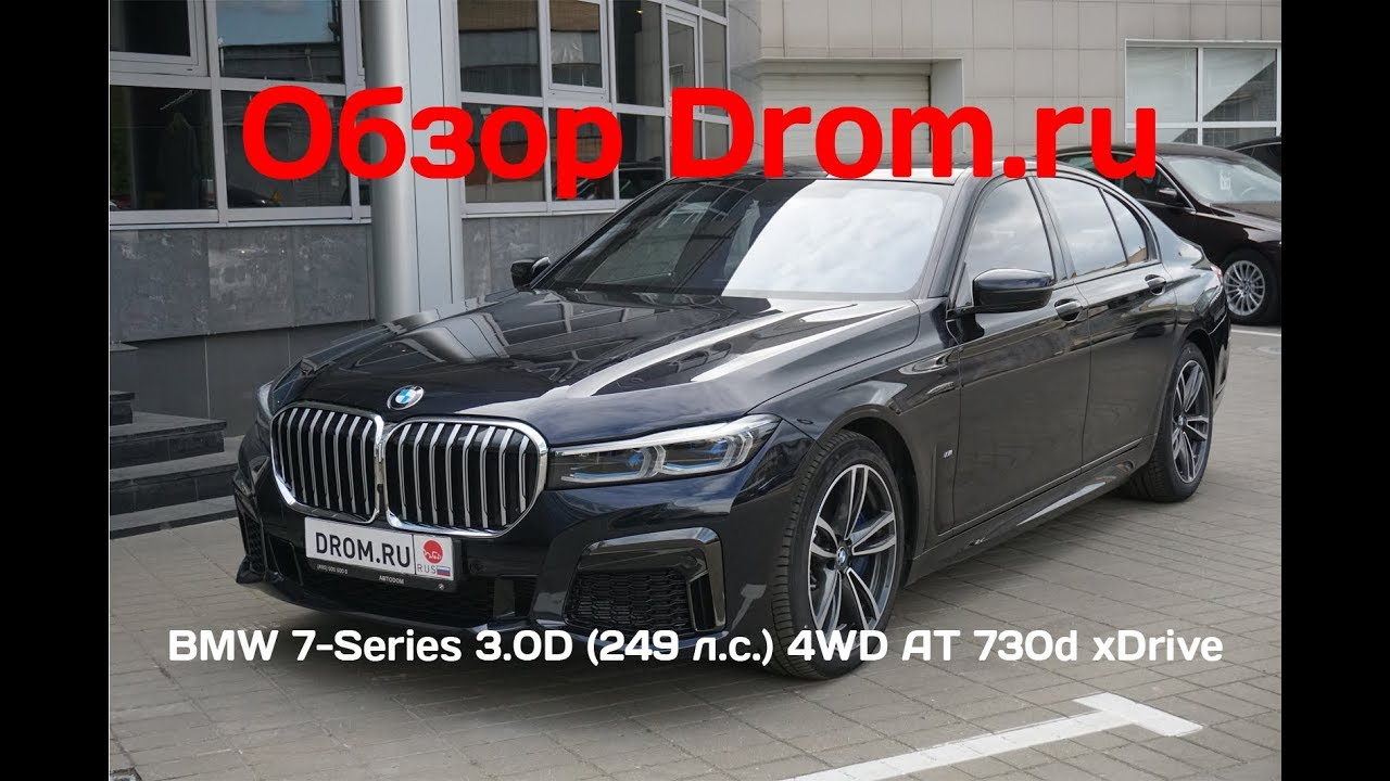 BMW 7-Series 2019 3.0D (249 л.с.) 4WD AT 730d xDrive - видеообзоры