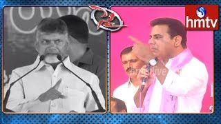 TRS Working President KTR Counter to CM Chandrababu Naidu  | hmtv
