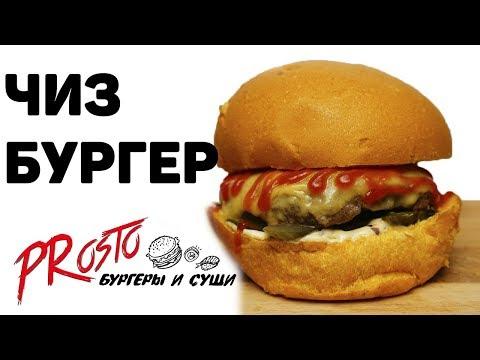 PRosto Бургеры и Суши. Чизбургер.