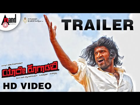 YAARRE KOOGAADALI 'Official Trailer' feat. Puneeth Rajkumar, Yogi and Bhavana