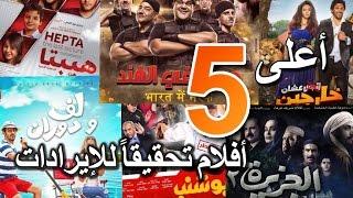 اعلي 5 افلام تحقيقا للايرادات في تاريخ السينما المصرية !!