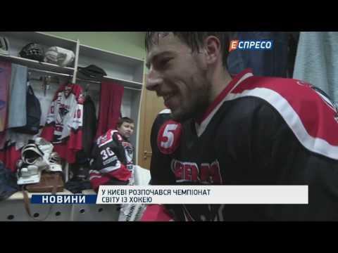 У Києві розпочався Чемпіонат світу із хокею