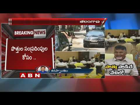TTDP Leaders Meeting With CM Chandrababu Over Alliance Committee Ends | ABN Telugu
