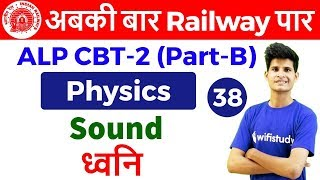 3:00 PM - RRB ALP CBT-2 2018 | Physics By Neeraj Sir | Sound