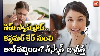 SIM Swap Fraud | Sim swap fraud explanation in telugu | SIM Card Cloning and Swapping