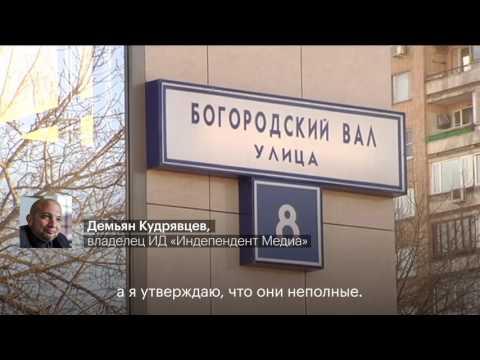 Демьян Кудрявцев: «Мосгорсуд утверждает, что эти данные ложные, а я утверждаю, что они неполные»