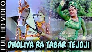 Latest Marwadi DJ Song | 'Dholiya Ra Tabar Tejoji' | Yuvraj Mewari | Veer Tejaji | Devotional Song