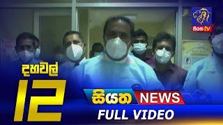 Siyatha News   12.00 PM   08 - 05 - 2021
