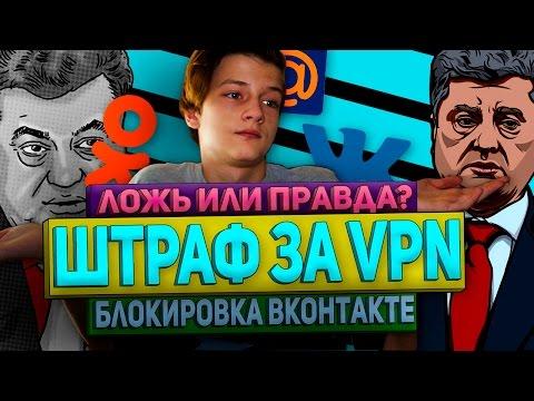 ШТРАФ ЗА VPN и БЛОКИРОВКА ВКОНТАКТЕ В УКРАИНЕ
