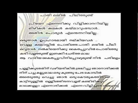 Other Half Of Peacock Feather -- Malayalam Poem By Santhu video