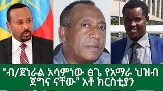Ethiopia | B.G Asamenew Tsige