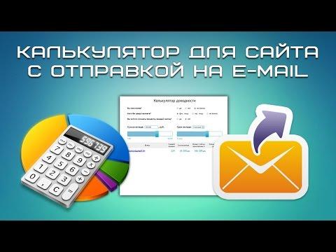 Калькулятор для сайта c отправка на e-mail